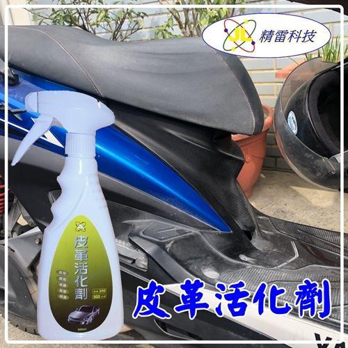 皮革活化劑 機車塑膠白化 【運費 50】[訂購]